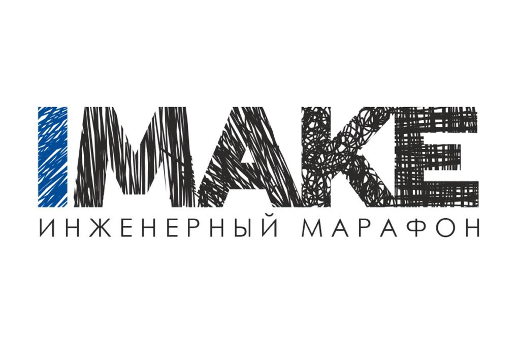 На этой неделе состоится финал конкурса IMAKE