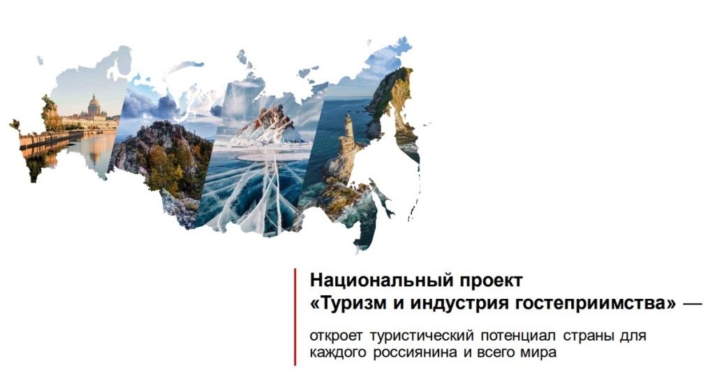 Внутренний и въездной туризм Красноярского края получит поддержку государства