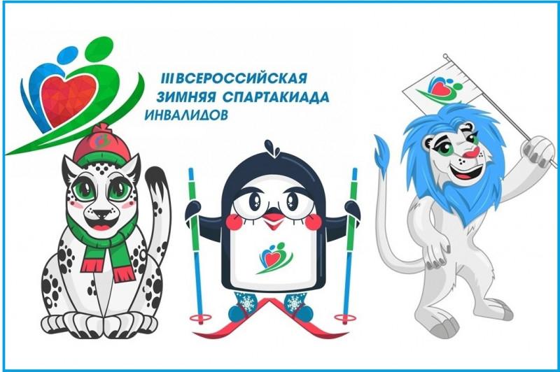 Продолжается голосование за лучший талисман III Всероссийской зимней спартакиады инвалидов