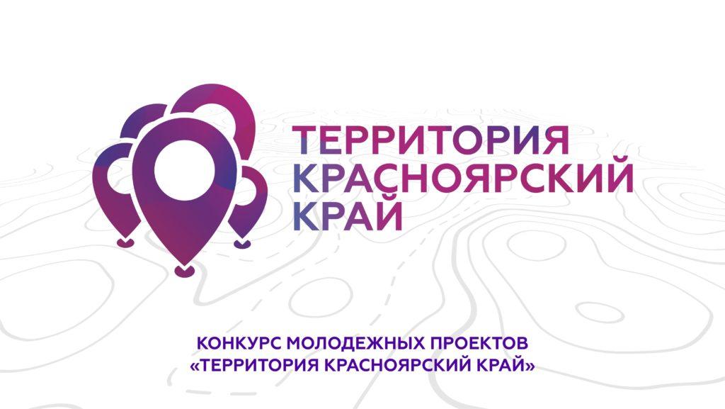 Идёт приём заявок на конкурс «Территория Красноярский край»