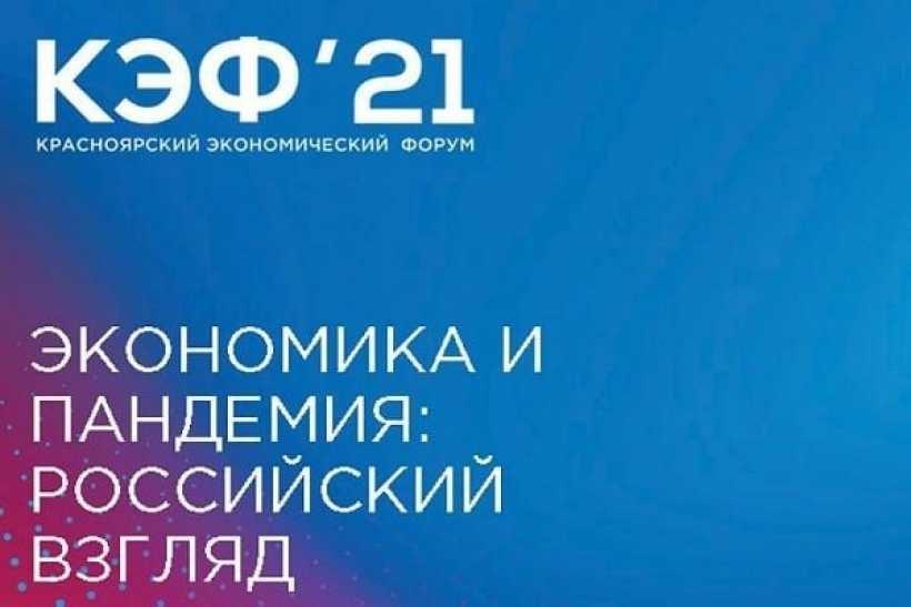 Дмитрий Карасев примет участие в работе Красноярского экономического форума