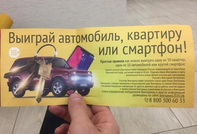 В Красноярском крае разыграют квартиры, машины и смартфоны. На голосовании по поправкам в Конституцию проведут викторину