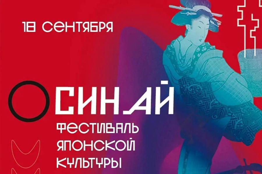 В Норильске впервые пройдёт фестиваль японской культуры «Синай»