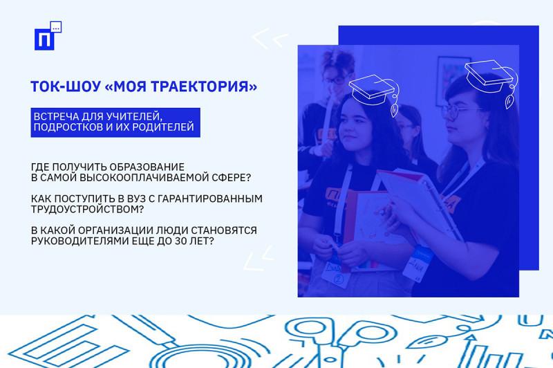 22 апреля на базе Норильского государственного индустриального института прошло ток-шоу «Моя траектория»