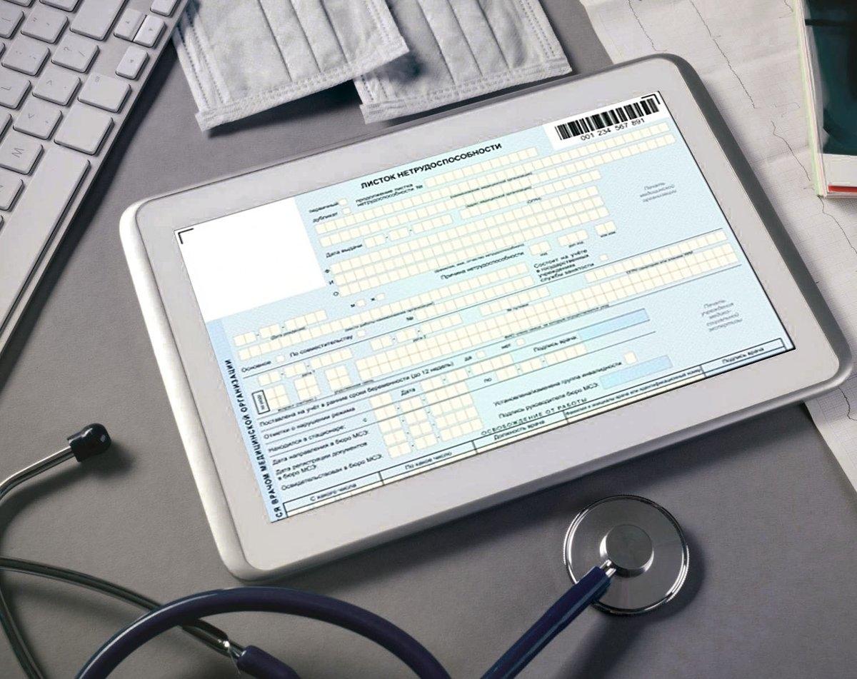 Электронные больничные для работающих пенсионеров продлеваются до 29 мая