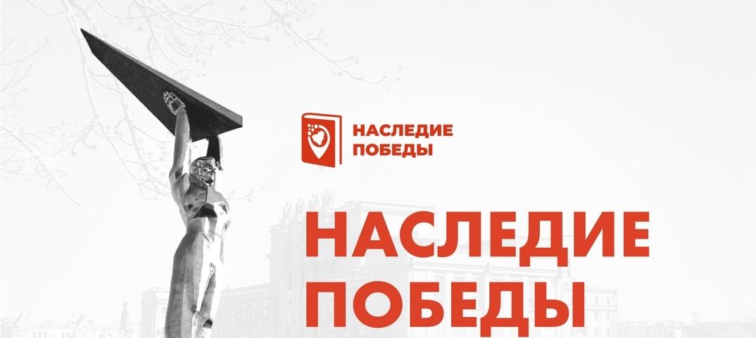 15 апреля в Норильске стартует Всероссийская гражданско-патриотическая акция «Наследие Победы»