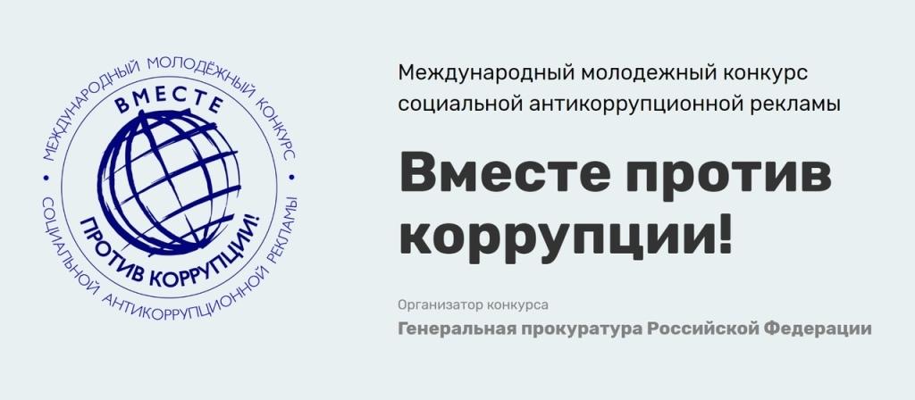 Стартует приём заявок на конкурс социальной рекламы «Вместе против коррупции!»