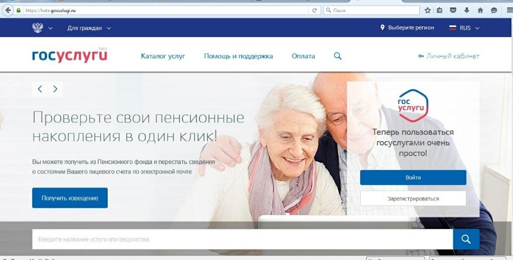 Россияне старше 45 лет будут знать примерный размер своей пенсии