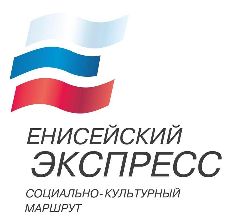 10 сентября в Норильск прибудет «Енисейский экспресс»