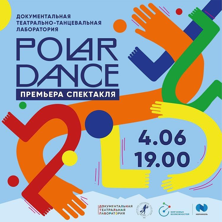 В Заполярной драме представят новую работу танцевальной лаборатории POLARDANCE
