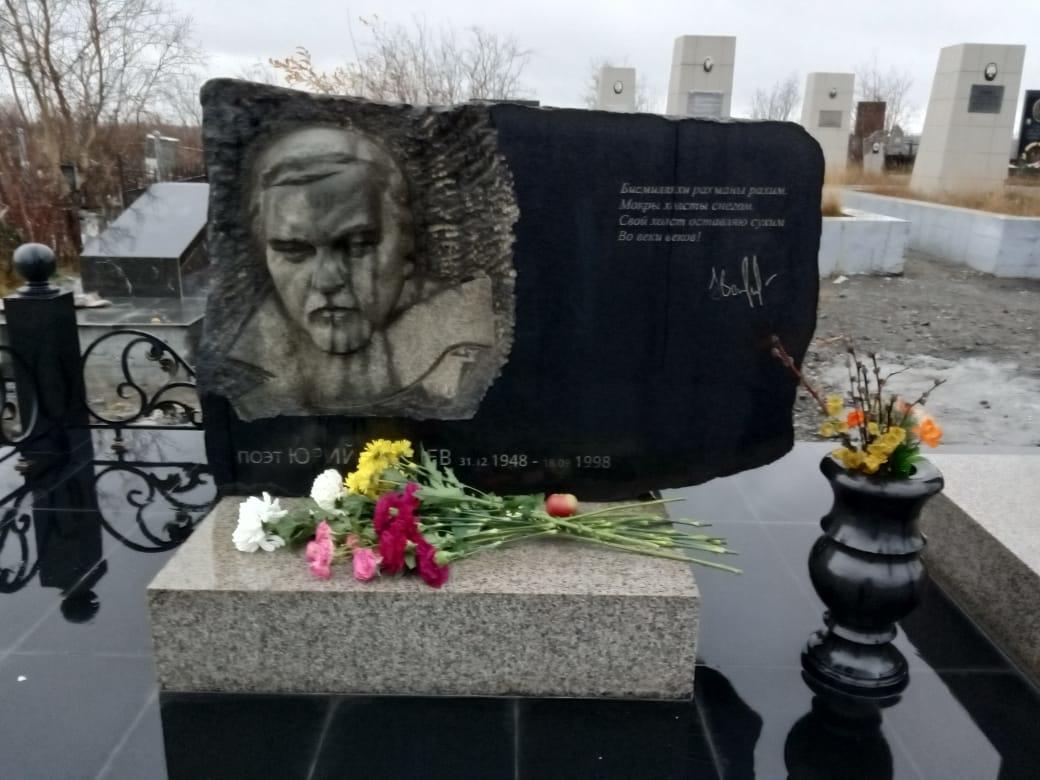 18 сентября горожане почтили память почетного гражданина города Норильска поэта Юрия Бариева