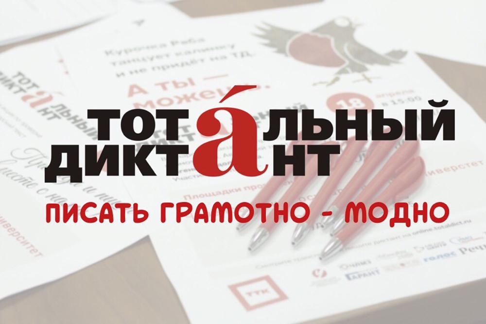 В сентябре будет объявлено имя автора, чей текст будет использован в «Тотальном диктанте – 2022»