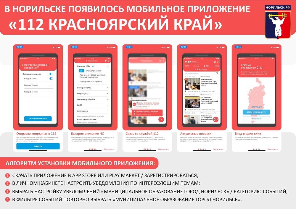 В регионе запущено мобильное приложение «112 Красноярский край»