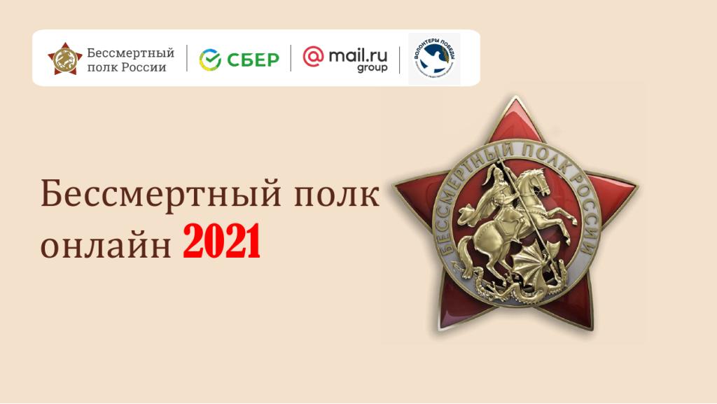 Стартовала подача заявок на участие в шествии «Бессмертного полка»