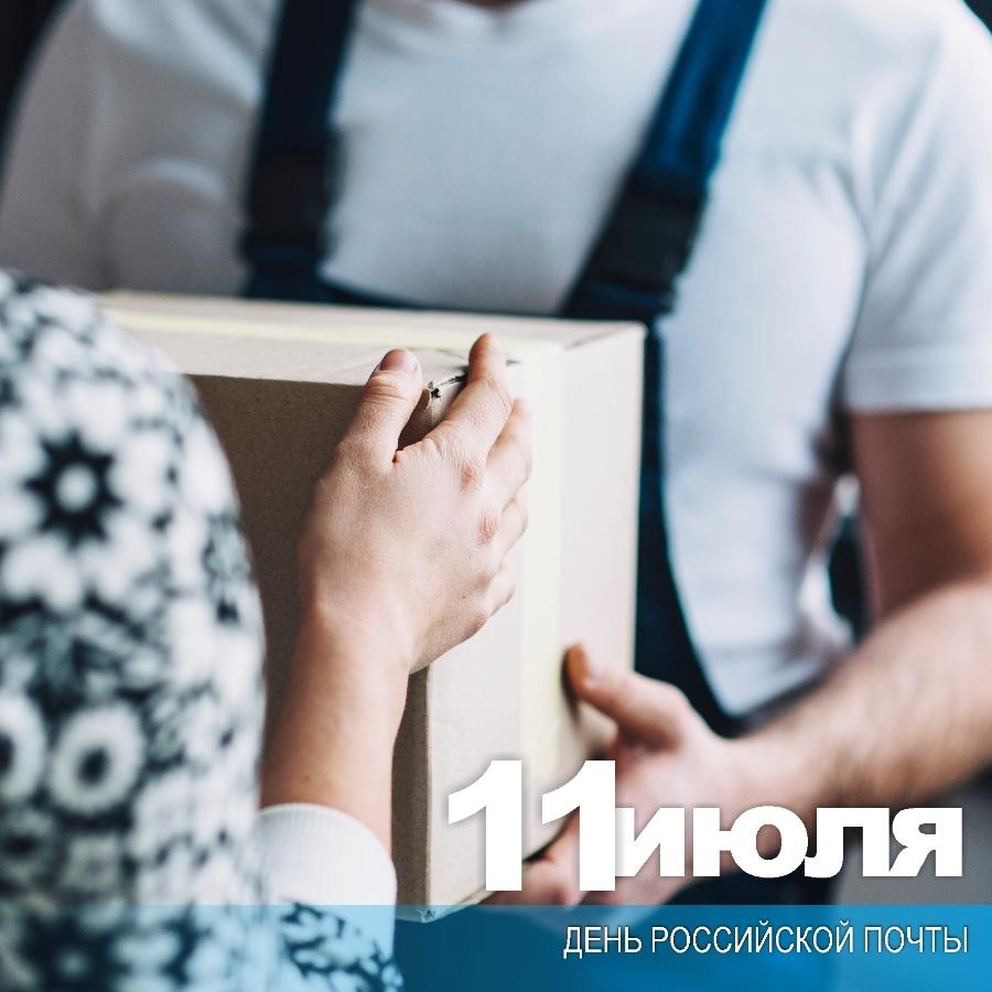 11 июля — День российской почты