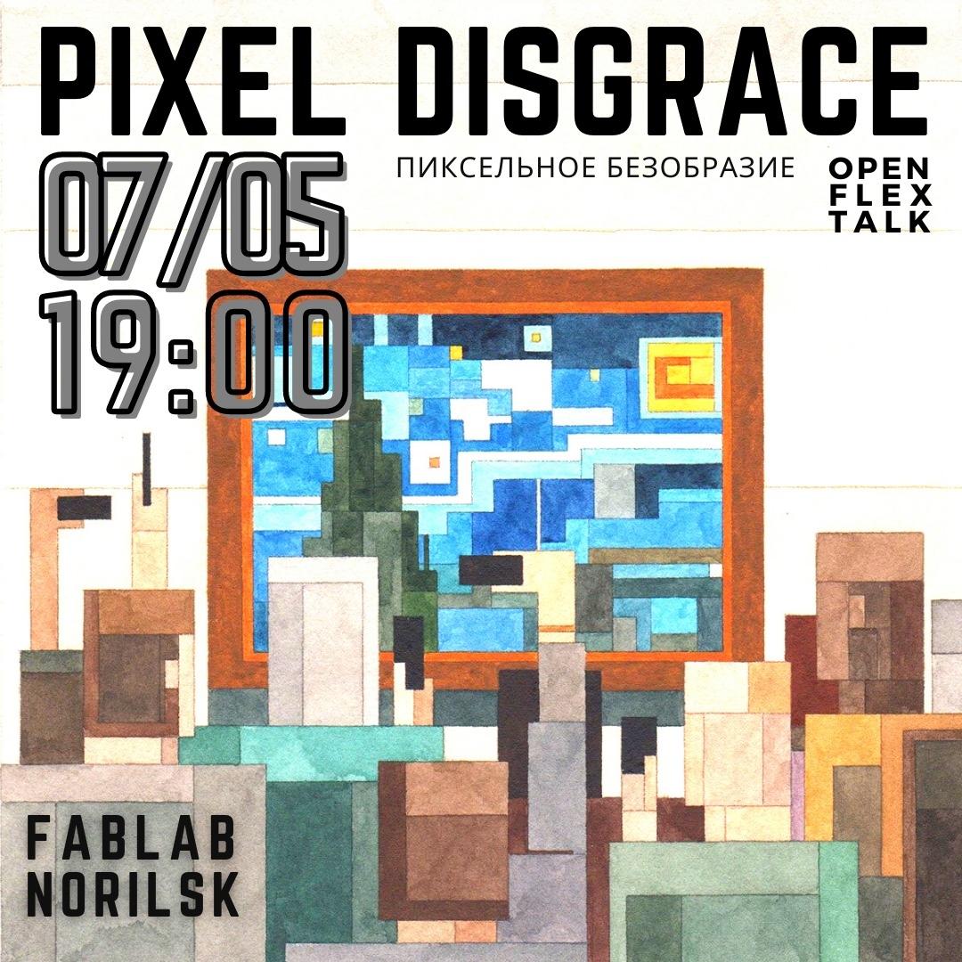 FabLab-Норильск приглашает завершить рабочую неделю участием в open flex talk