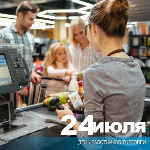 Поздравление Дмитрия Карасева с Днём работника торговли