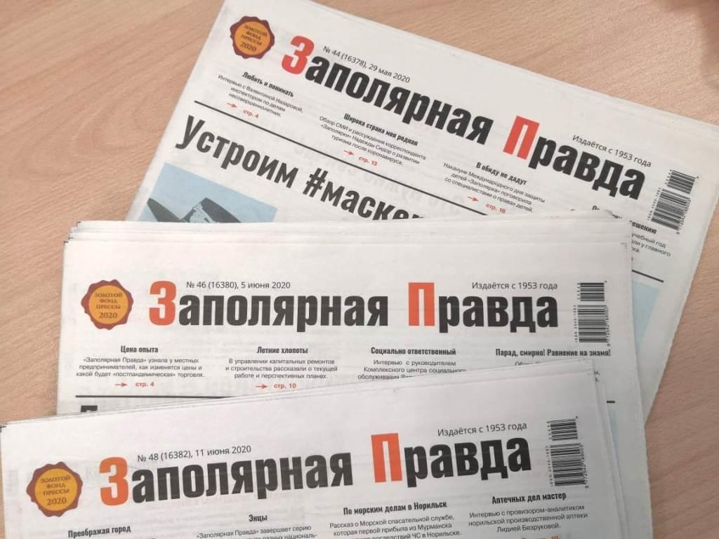 Стартовала подписная кампания на газету «Заполярная Правда»