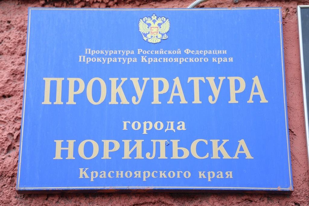 Прокуратура Норильска выявила халатность при реализации нацпроекта Жильё и городская среда