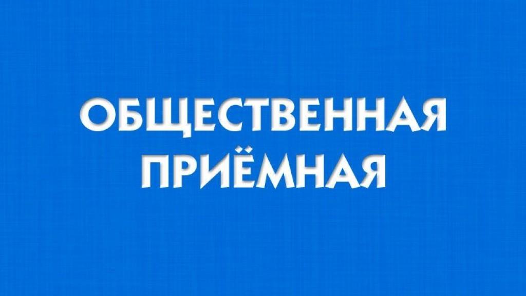 В городе открывается общественная приёмная губернатора Красноярского края