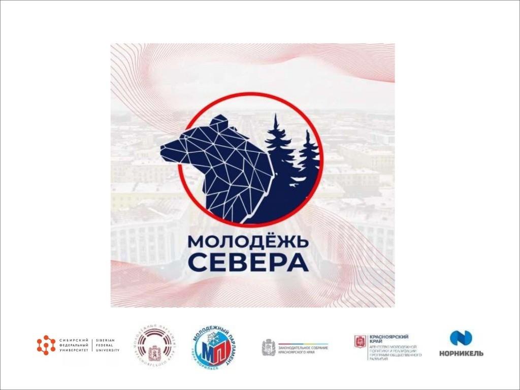 Молодёжь северных территорий края соберётся в Норильске на первом форуме «Молодёжь Севера»
