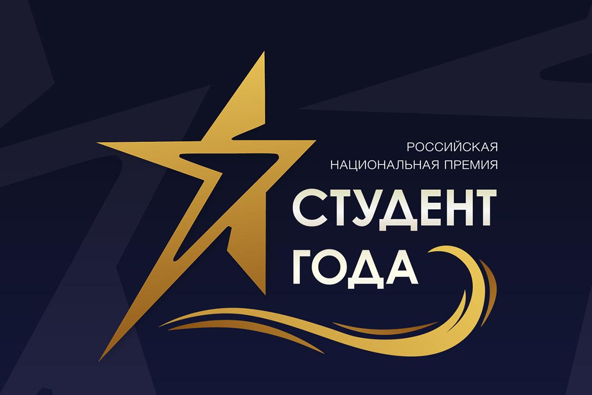 В Красноярском крае проходит регистрация на региональный этап российской национальной премии «Студент года - 2021»