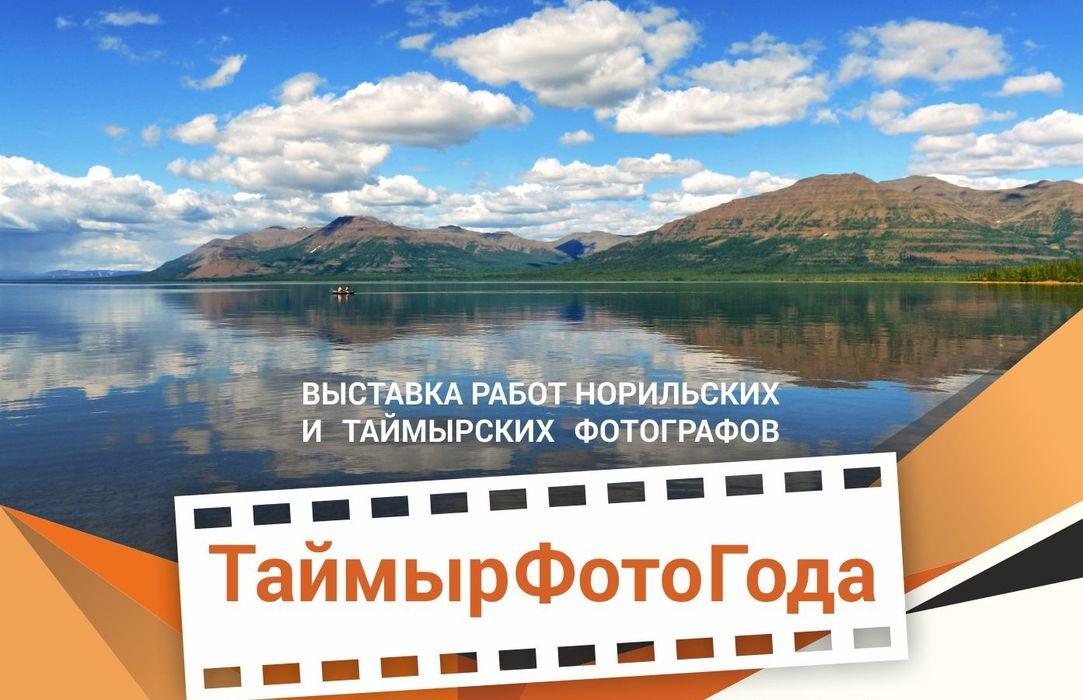 Музей Норильска и фотоклуб «Таймыр» принимают заявки на участие в выставке «ТаймырФотоГода–2021»