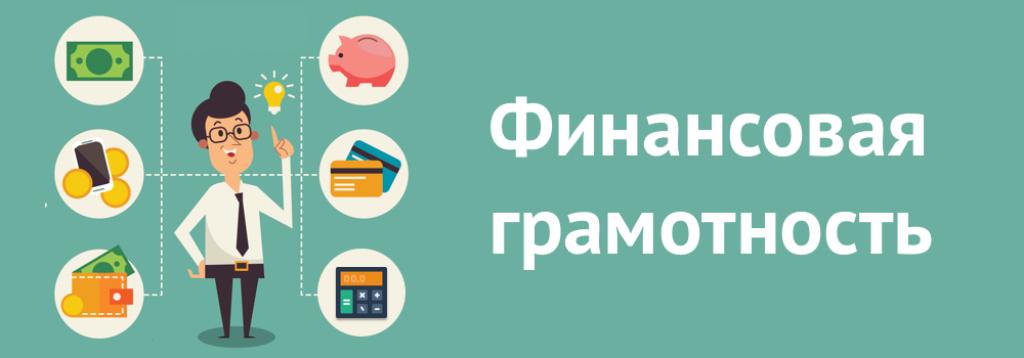 Всероссийская неделя финансовой грамотности
