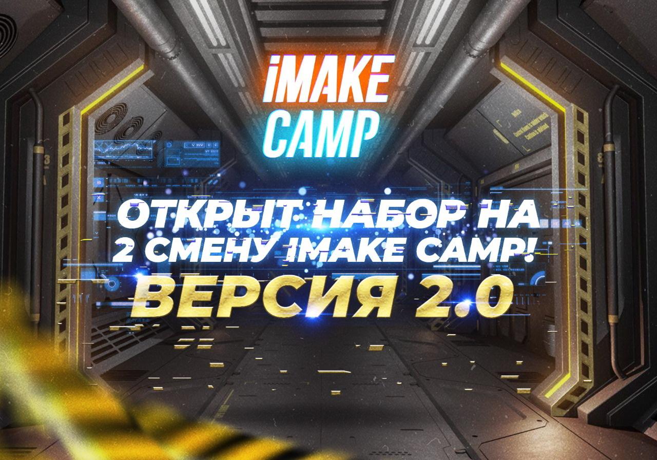 «Норникель» запускает вторую смену IMAKE CAMP