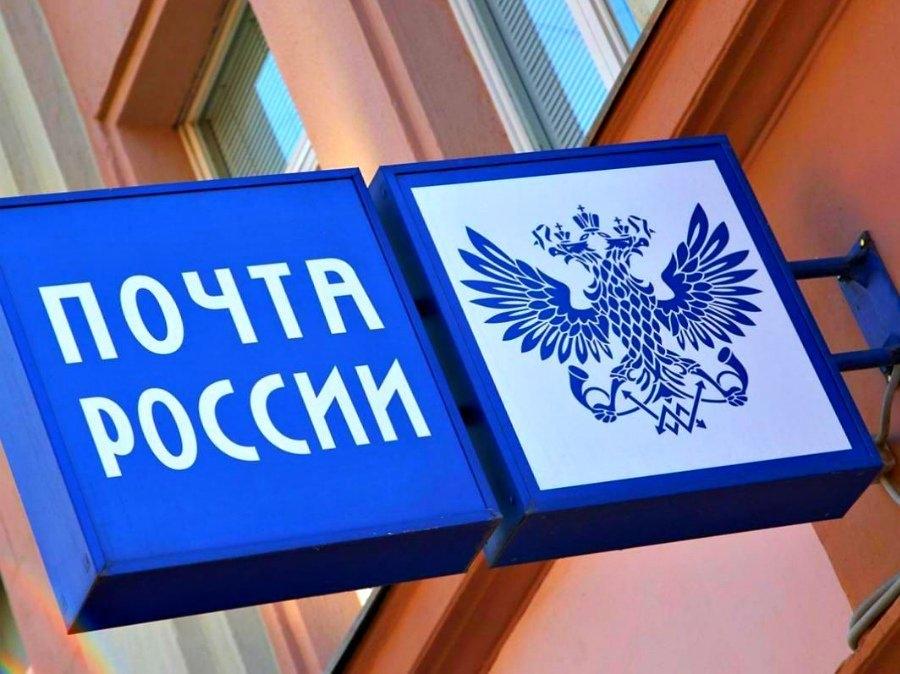 График работы Почты России в праздничные дни изменится