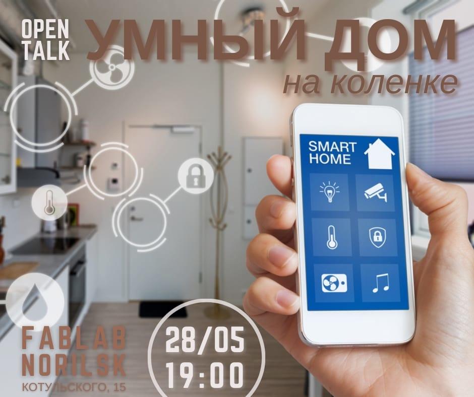 «Фаблаб-Норильск» продолжает пятничный open talk