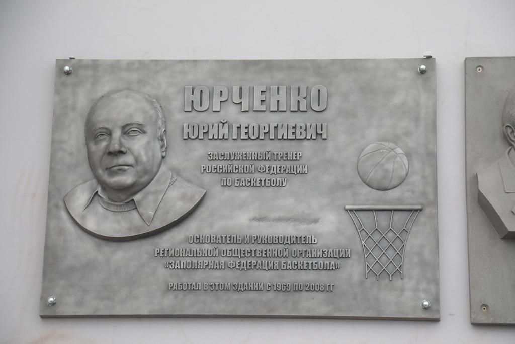 Торжественное открытие мемориальной доски в честь Юрия Юрченко