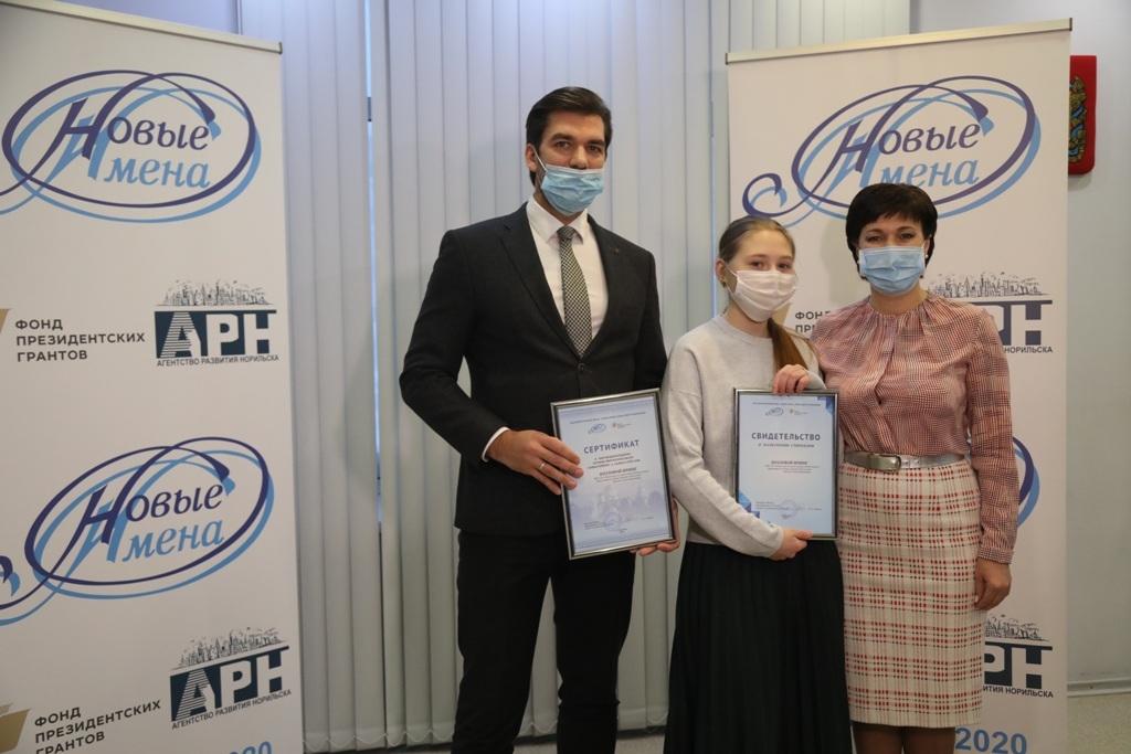 В Норильске состоялось вручение сертификатов и дипломов детям, получившим премию «Новые имена»