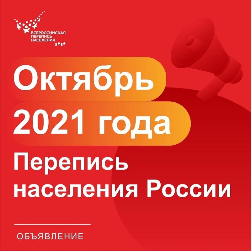До начала переписи населения - 2021 осталось 100 дней