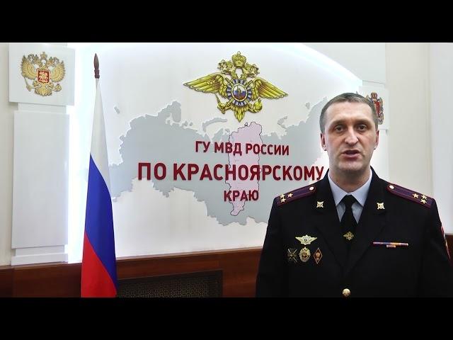 Главное управление МВД России по Красноярскому краю призывает граждан воздержаться от участия в несогласованных акциях