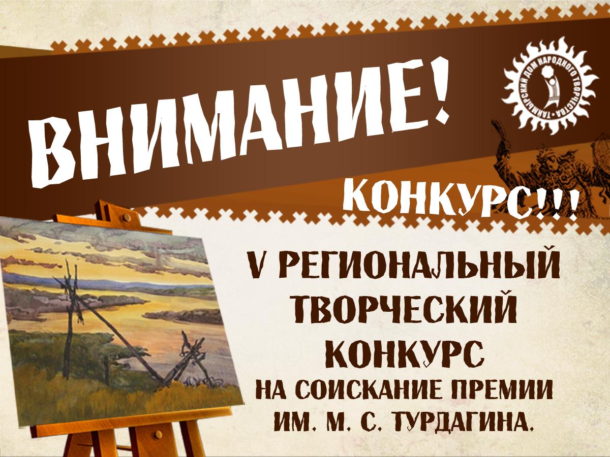 Стартует V региональный творческий конкурс изобразительного искусства на соискание премии им. Мотюмяку Турдагина – 2020