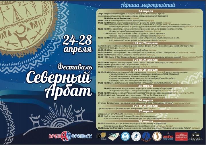 Завтра в Норильске стартует фестиваль «Северный Арбат»