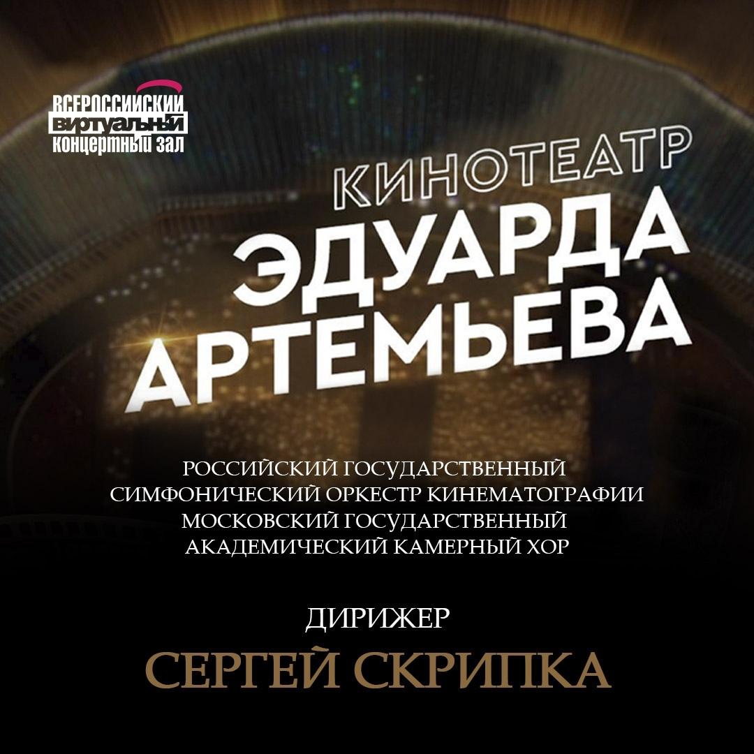 Открывается новый творческий сезон в виртуальных залах Красноярского края
