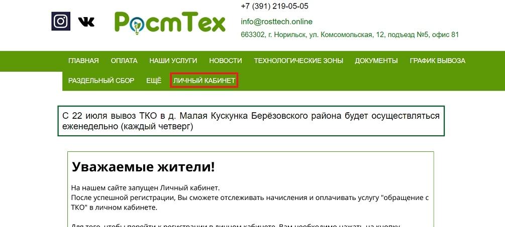 Клиенты «РостТеха» теперь могут оплачивать услуги оператора онлайн на сайте компании