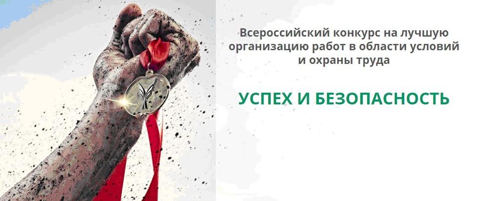 Стартовал Всероссийский конкурс «Успех и безопасность»