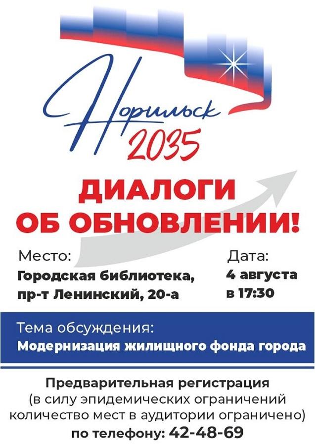В Норильске стартуют еженедельные «Диалоги о трансформации - 2035»