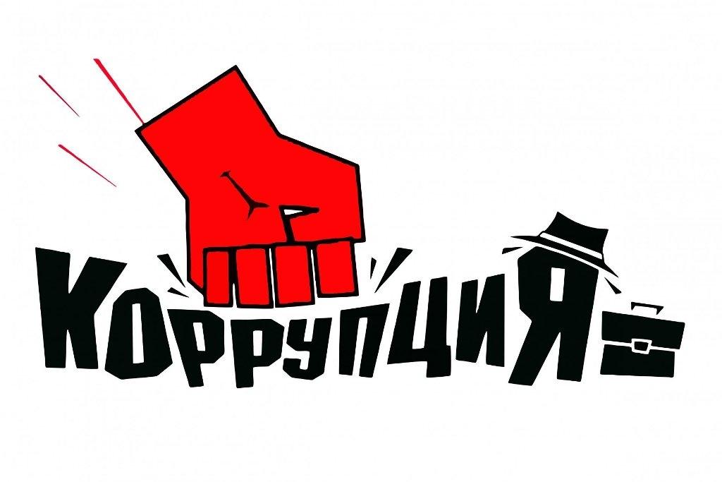 Конкурс на лучшую работу по социальной антикоррупционной рекламе