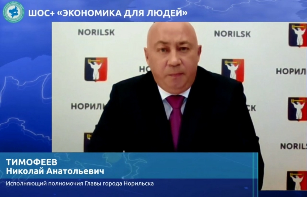 Николай Тимофеев на форуме «ШОС+» рассказал о реализации экологических проектов совместных с Норникелем