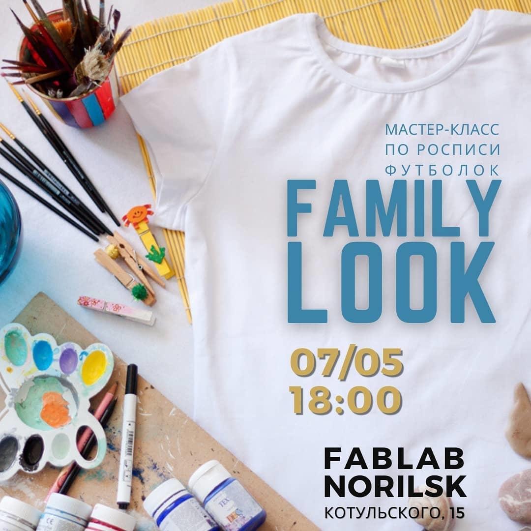 Норильчан приглашают создать Family look