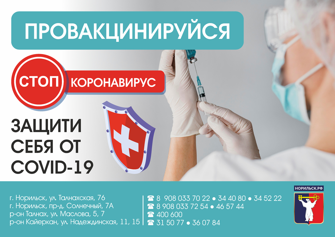 Страсти по вакцине
