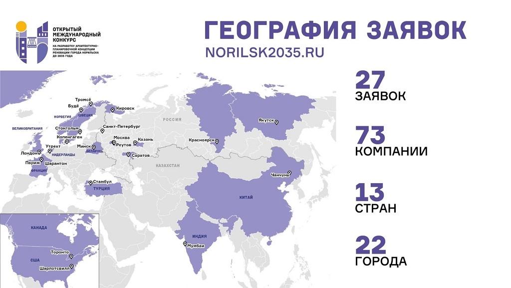 73 компании из 13 стран поборются за право создать архитектурную концепцию реновации Норильска