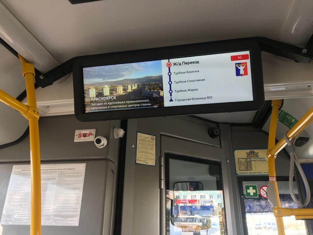 В Норильске стартовал пилотный проект в рамках реформирования системы общественного транспорта