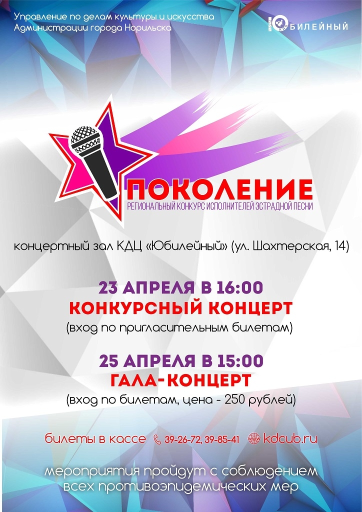 В Норильске стартовал XXIV региональный конкурс исполнителей эстрадной песни «Поколение»