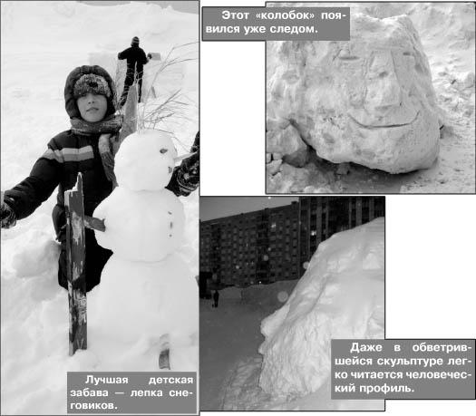 Нескучный снег