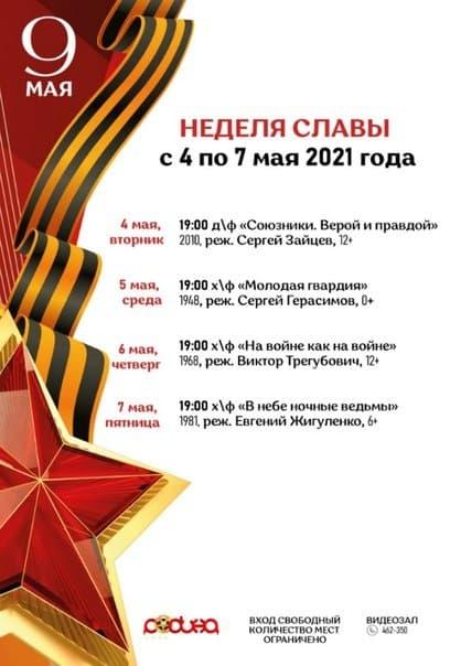 В кинокомплексе «Родина» к 9 Мая пройдёт неделя тематических фильмов